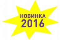 NOVINKA-2016